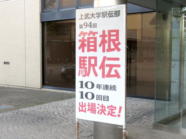 伊勢崎キャンパスの正面玄関をくぐると、駅伝部の功績を讃えた看板が目に入る