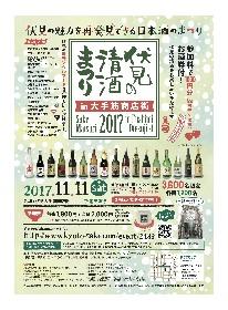 京都・伏見の魅力を再発見できる日本酒のまつり『伏見の清酒まつりin大手筋商店街2017』が今年も開催