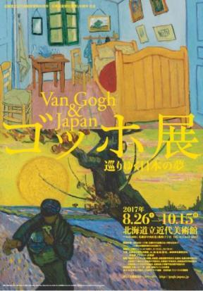 『ゴッホ展 巡りゆく日本の夢』札幌展ポスター