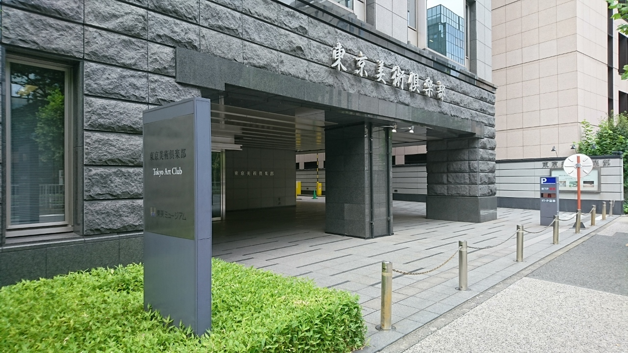 東京美術倶楽部外観