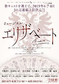 帝劇『エリザベート』2019年6~8月上演決定、タイトルロールは花總まり/愛希れいか
