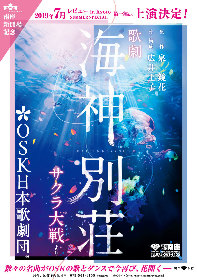 OSK日本歌劇団『サクラ大戦 歌謡ショウ』より『海神別荘』を京都・南座で上演