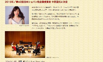 第42回日本ショパン協会賞を中桐望が受賞