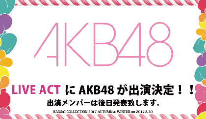 『KANSAI COLLECTION 2017 AUTUMN & WINTER』LIVE ACTにAKB48が出演