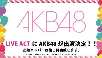 『KANSAI COLLECTION 2017 AUTUMN & WINTER』LIVE ACTにAKB48が出演