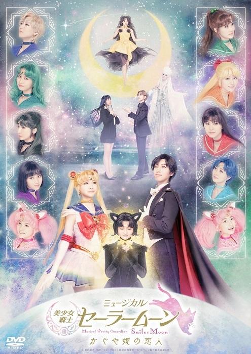 ミュージカル『美少女戦士セーラームーン』かぐや姫の恋人_ジャケットデザイン