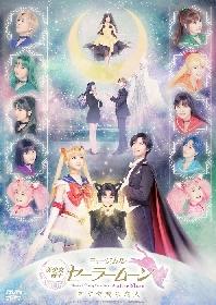 ミュージカル『美少女戦士セーラームーン』かぐや姫の恋人 Blu-ray&DVDジャケットデザインと予約特典が公開