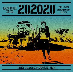 斉藤和義、アメリカで撮影した新アルバム『202020』のジャケットアートワーク&オリジナル特典を公開