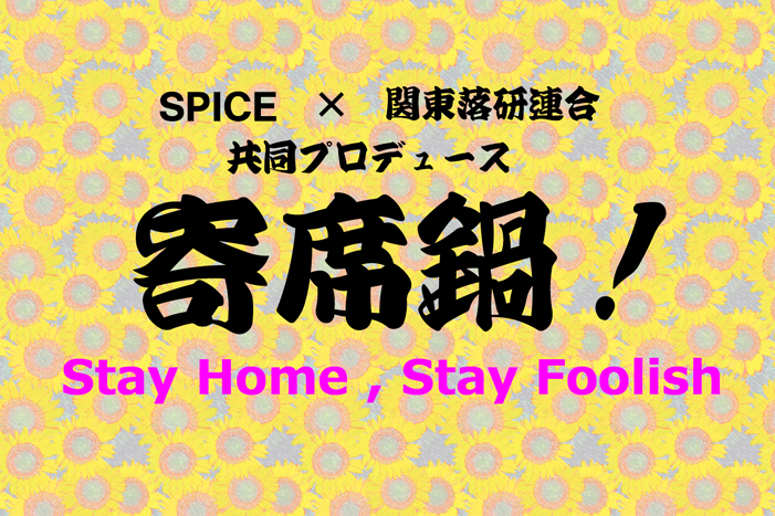 《寄席鍋!》~Stay Home , Stay Foolish