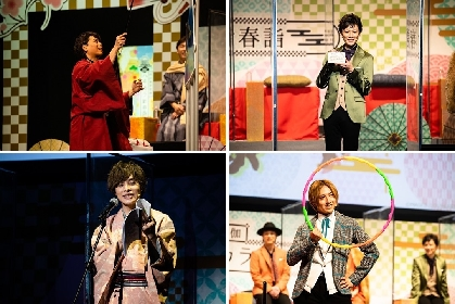 浪川大輔・KENNら『めいこい』キャストが10周年をお祝い 配信イベント『明治東亰恋伽 ハヰカラ新春詣』レポート