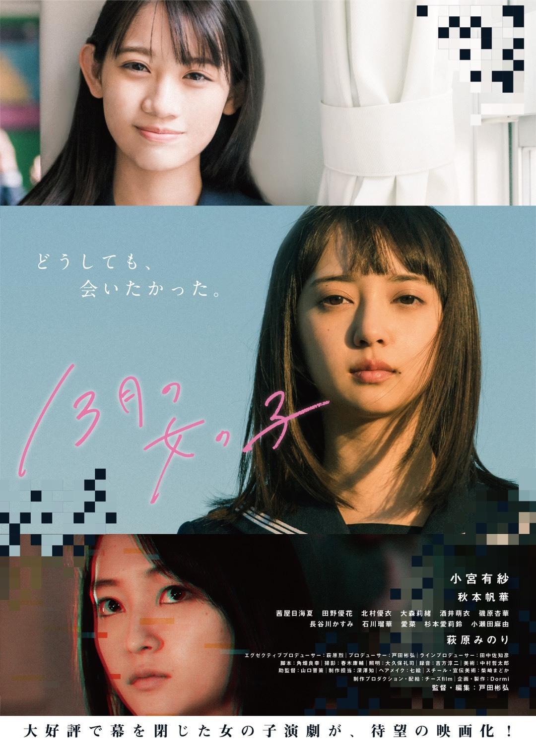 映画「13月の女の子」デジタルフライヤー