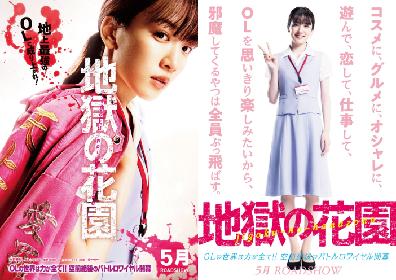 永野芽郁が本格的な肉弾アクションに挑戦「きっと今までに見たことのない私をお見せできる」 映画『地獄の花園』初の映像を公開