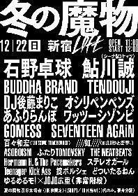 『冬の魔物』 追加発表でBUDDHA BRAND、GOMESS、ASOBOiSMら日本語ラップ勢の出演が解禁