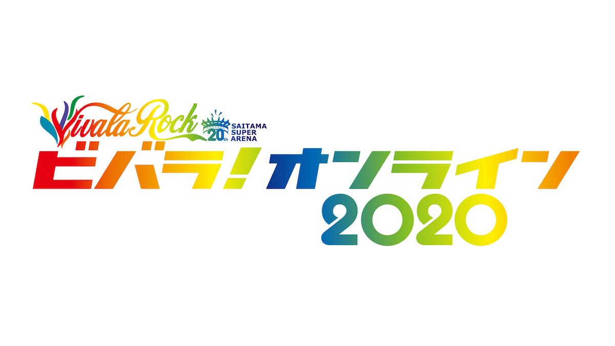 ビバラ!オンライン 2020