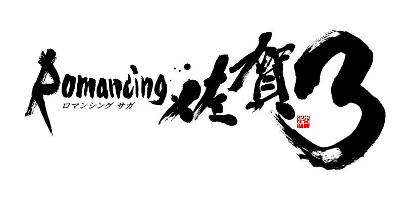 『ロマンシング佐賀3』 © SQUARE ENIX CO., LTD. All Rights Reserved. ILLUSTRATION:TOMOMI KOBAYASHI