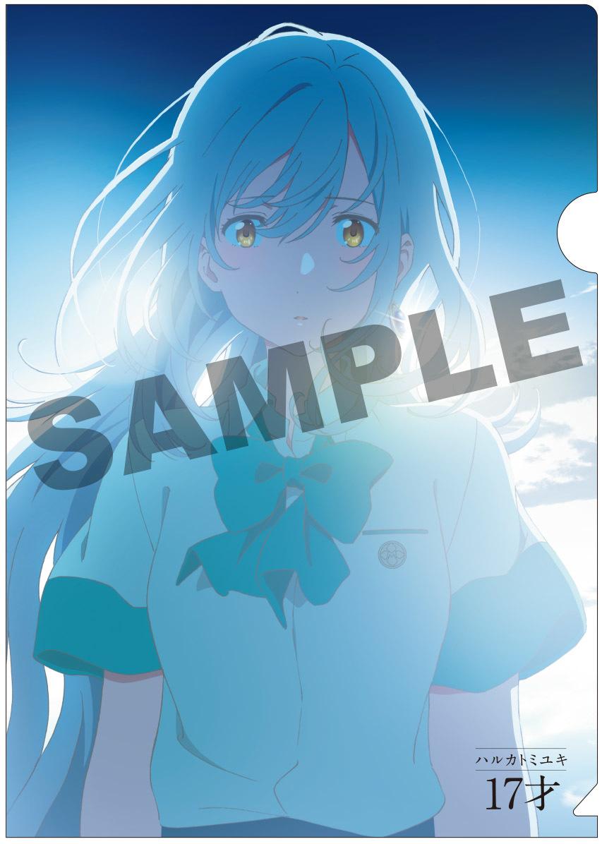 ハルカトミユキ_17才_特典クリアファイル画像