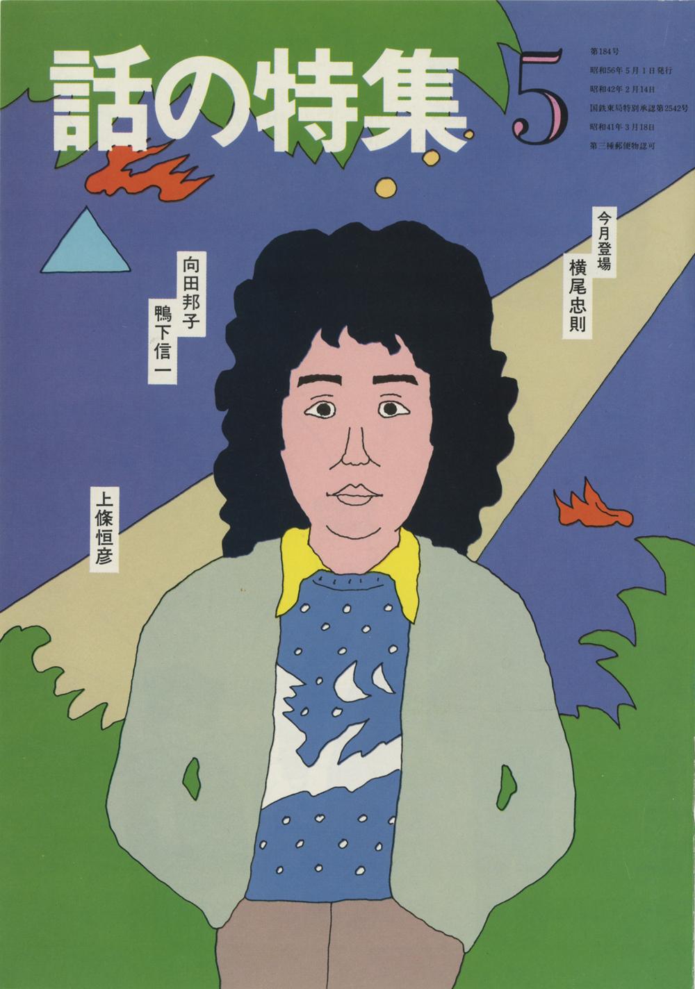 横尾忠則を表紙モデルにした「話の特集」〈1981年〉。この雑誌で、和田はアートディレクターを務めた。「イラストレーション=○○」とイラストレーターの名前を記載するなど、イラストレーションをアピールした。