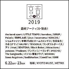 バンアパ、KONCOS、LITTLE TEMPO、SIRUPら出演、『京音-KYOTO- 2019』タイムテーブル発表