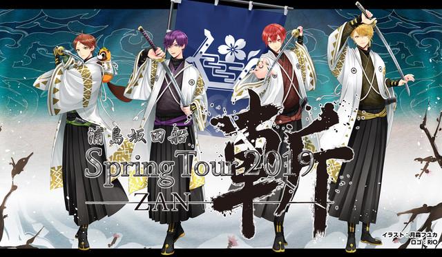 浦島坂田船「浦島坂田船 Spring Tour 2019 ―斬(ZAN)―」告知ビジュアル