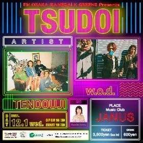 FM OSAKA『なんMEGA!』とGREENSがライブイベント『TSUDOI』を開催、出演はTENDOUJIとw.o.d.