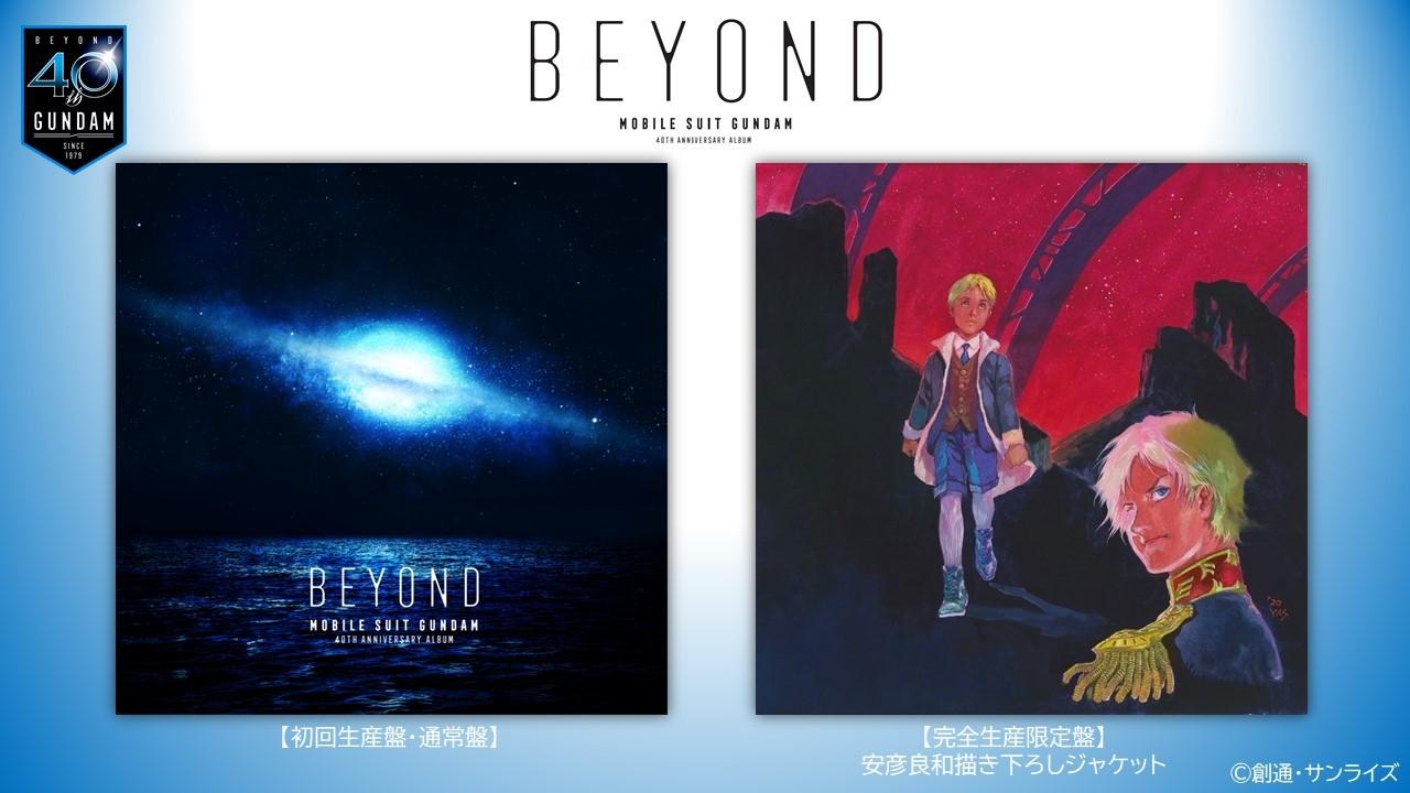『機動戦士ガンダム 40th Anniversary Album ~BEYOND~』ジャケット (C)創通・サンライズ