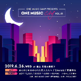 『ONE MUSIC CAMP』主催チームによる新イベント『ONE MUSIC CITY』が東京・青山 月見ル君想フにて開催決定