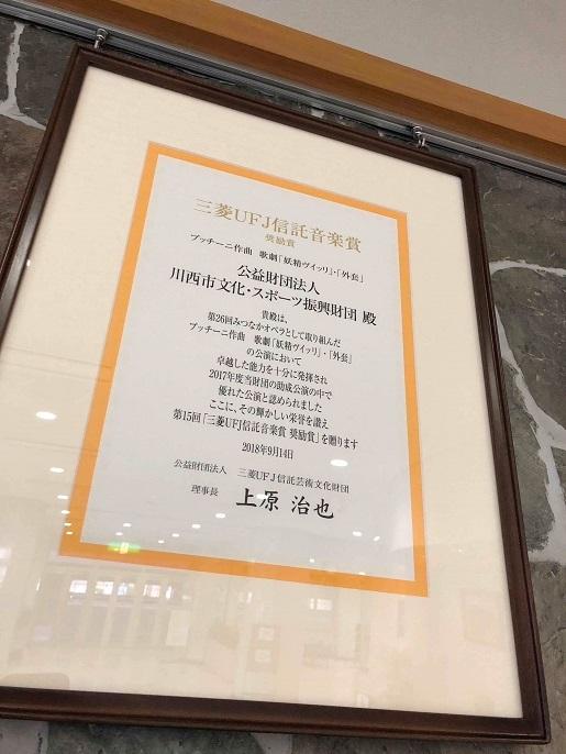 第15回三菱UFJ信託音楽賞 奨励賞を受賞