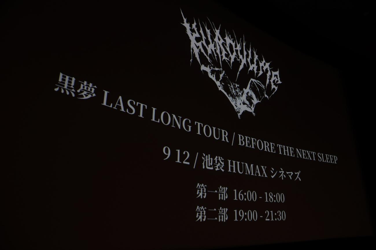 黒夢『LAST LONG TOUR』DVD上映会