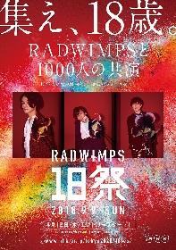 "RADWIMPSが全国の""1000人の18歳世代""とステージを作り上げる 『RADWIMPS18祭(フェス)』開催決定"