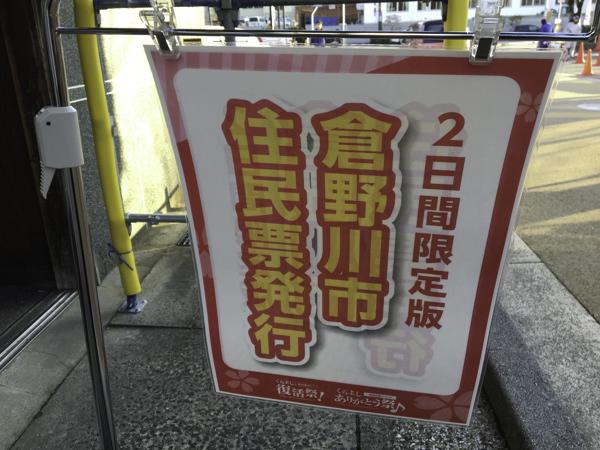 2日間限定で「倉野川市」住民票が発行できた