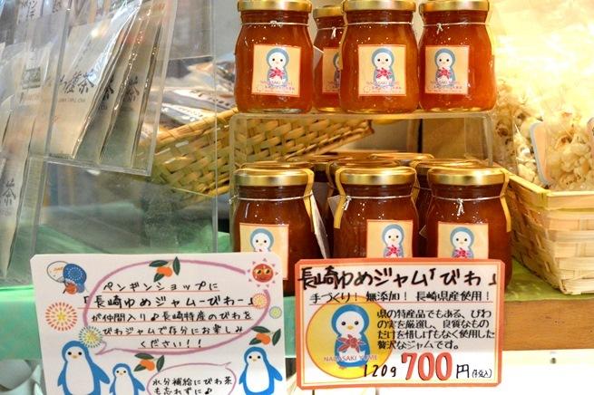 長崎ゆめジャム「びわ」(700円)