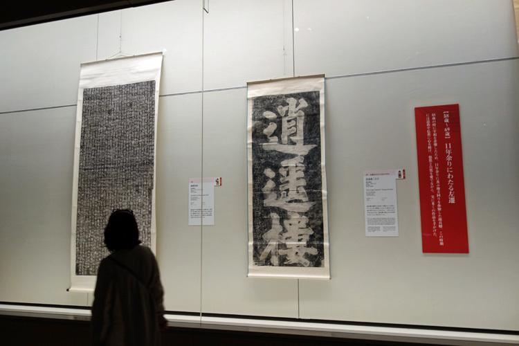 左より:顔真卿筆《臧懐恪碑》唐時代・大暦3~5年(768~770)頃 東京国立博物館蔵、《逍遥楼三大字》唐時代・大暦5年(770)東京国立博物館蔵
