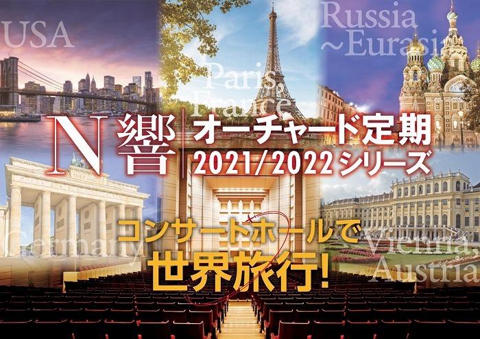 《コンサートホールで世界旅行!》