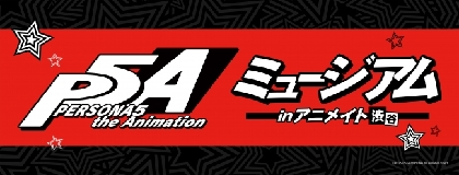 『PERSONA5 the Animation』ミュージアムの開催が決定 宮野真守サイン入り台本プレゼントキャンペーンの実施も