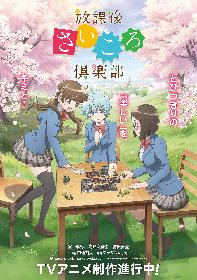 アナログボードゲーム漫画『放課後さいころ倶楽部』のTVアニメ化が本格始動!メインキャストも発表