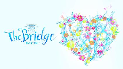 『劇団四季 The Bridge ~歌の架け橋~』がU-NEXTでライブ配信決定