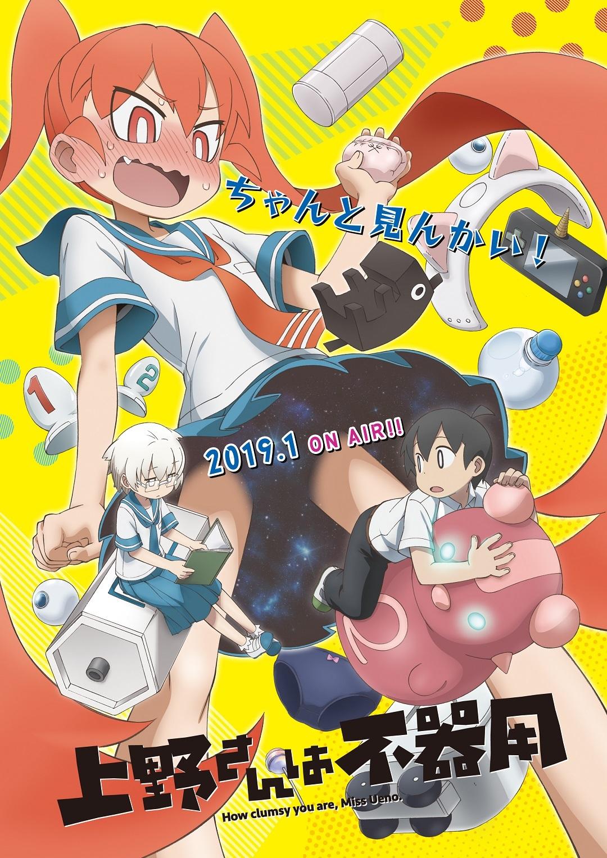 TVアニメ『上野さんは不器用』キービジュアル (c)tugeneko・白泉社/上野さんは不器用製作委員会