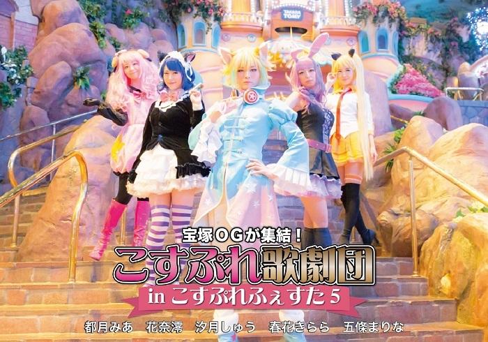 「こすぷれ歌劇団」の新規ビジュアル、左から都月みあ、花奈澪、汐月しゅう、春花きらら、五條まりな