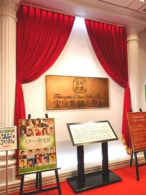 「宝塚歌劇の殿堂」