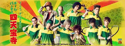 ミュージカル『テニスの王子様』チーム別イベントTEAM Partyに四天宝寺が登場 個性派キャラクターが勢ぞろい