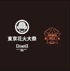 『東京花火大祭~EDOMODE~』公式グッズ公開