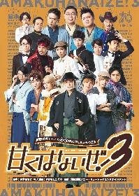 劇団番町ボーイズ☆と福岡の10神ACTORがコラボ スイーツ&イケメンが盛りだくさん! スイーツボーイズ3rd『甘くはないぜ!3』