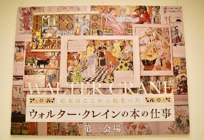 『ウォルター・クレインの本の仕事』展をレポート 絵本のデザインに目を向けた画家の日本初個展