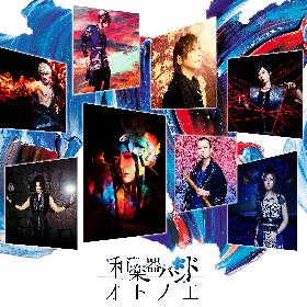 和楽器バンド、アルバム『オトノエ』発売前夜特番を今夜放送決定 渋谷109に特大ビジュアルも出現