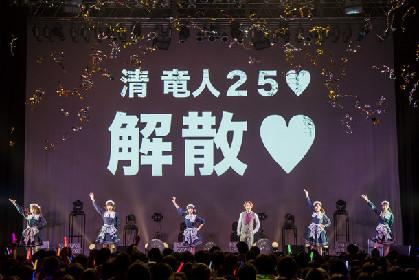 清 竜人25が解散を発表、来年6月幕張でラストコンサート