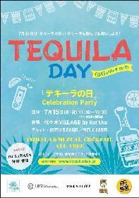 「テキーラの日」を記念してテキーラの魅力を味わいつくす『TEQUILA DAY CELEBRATION PARTY』開催迫る
