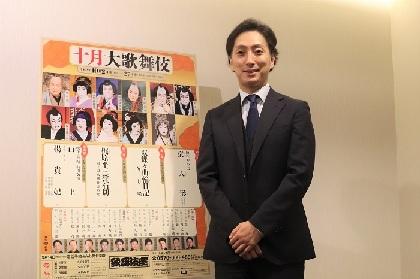 中村七之助「歌舞伎座の雰囲気を楽しんでいただきたい」 出演中の『十月大歌舞伎』への思いを語る