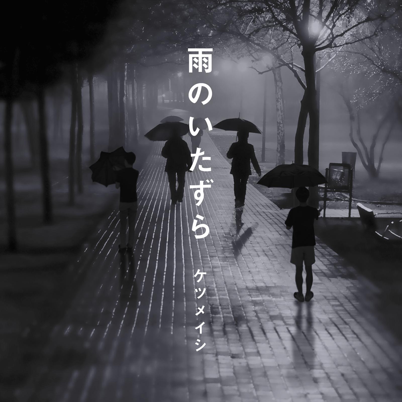 「雨のいたずら」ジャケット