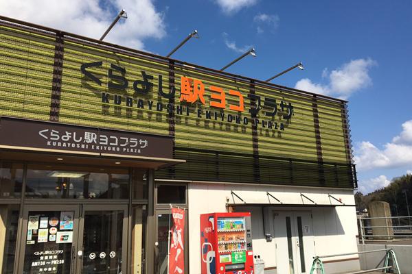 △「くらよし駅ヨコプラザ」は倉吉駅隣接で便利