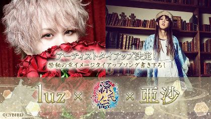 luz×亜沙、アプリゲーム『イケメン源氏伝 あやかし恋えにし』とのタイアップソング「紡縁-bouen-feat.亜沙」を公開